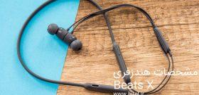 هندزفری بیتس ایکس Beats X Wireless Headphone از کارهای متداول که با گوشی های موبایل انجام میدهیم گوش دادن به موسیقی مورد علاقه است. این کار را میتوان با هندزفری های فایریک سیمی همراه با گوشی انجام داد اما هندزفری های سیمی به دلیل محدودیت هایی که برای ما ایجاد میکنند برای افرادی که زیاد […]