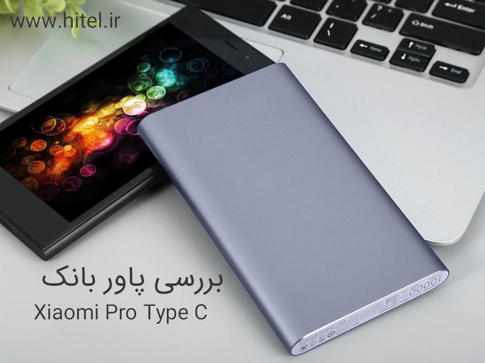 بررسی پاور بانک شیائومی Xiaomi Pro Type C