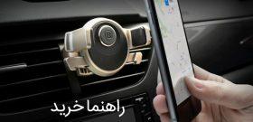 هولدر موبایل استفاده از موبایل هنگام رانندگی باعث حواس پرتی میشود و هنگام رانندگی باید تمام توجه به اطراف ماشین و مسیر حرکت معطوف شده باشد. اگر لحظهای چشم از جاده برداشته و حواسمان به جای دیگر معطوف شود ممکن است باعث اتفاق ناگوار و جبران ناپذیر شود. و این علاوه بر خسارت مالی, خسارت […]