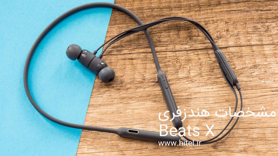 هندزفری بیتس ایکس Beats X