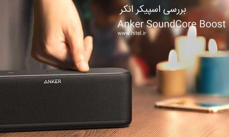 بررسی اسپیکر انکر Anker SoundCore Boost