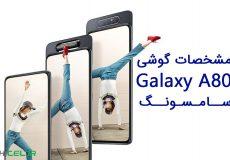 galaxy A80 (1)