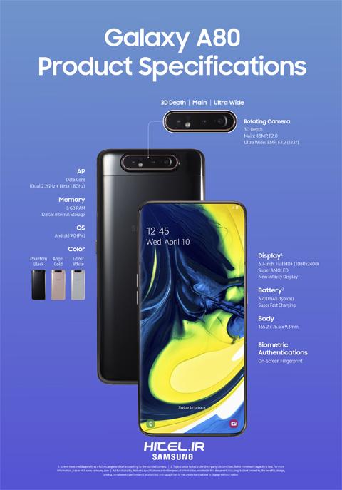 مشخصات فنی گوشی سامسونگ Galaxy A80