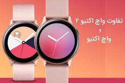 Samsung-Galaxy-Watch-Active-2 (4)