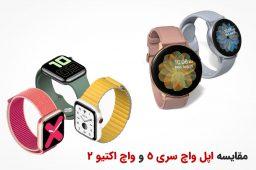Apple-Watch-Series-5-vs-Galaxy-Watch-Active-2-(1)