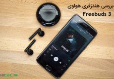 Huawei-FreeBuds-3 (2)