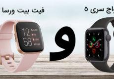 apple watch series 5 vs fitbit versa 2 (8)
