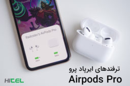 AirPods-Pro-Tips-Trick