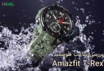Amazfit-T-Rex