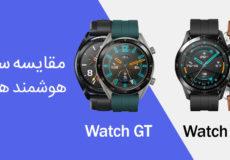 Huawei-Watch-GT-2-vs-watch-gt
