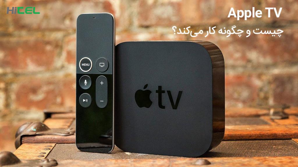 اپل تی وی چیست و چگونه کار میکند؟ | Apple TV