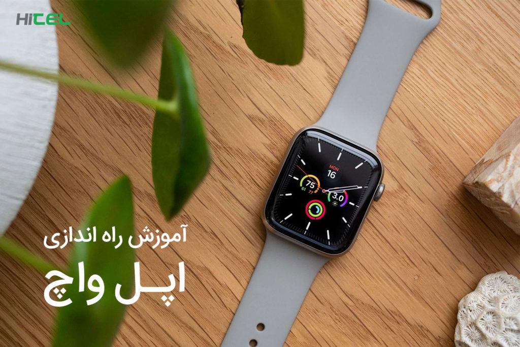 آموزش راه اندازی اپل واچ | Apple Watch
