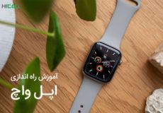 apple-watch-setup