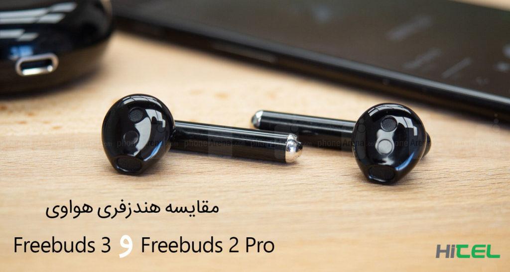 مقایسه freebuds 3 با freebuds 2 pro