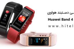 Huawei Band 4 Pro Review (2)