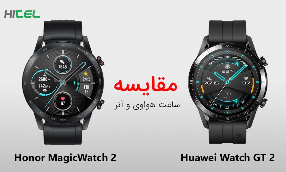 مقایسه ساعت هوشمند Honor MagicWatch 2 با Huawei Watch GT 2