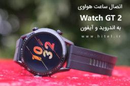 Huawei-Watch-GT2 (2)