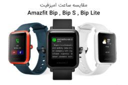 Amazfit-Bip-S-vs-bip-vs-bip-lite
