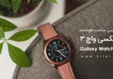 galaxy watch 3 (1)