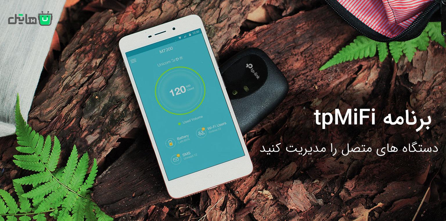 مودم همراه 4G برند TP-Link مدل M7200