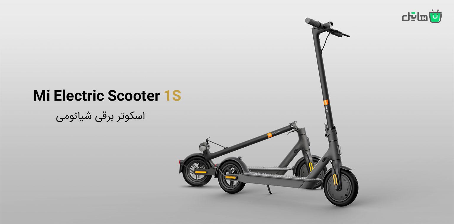 اسکوتر برقی شیائومی Mi Electric Scooter 1S