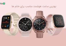 beast smart watch for women