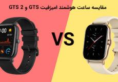 gts-vs-gts2