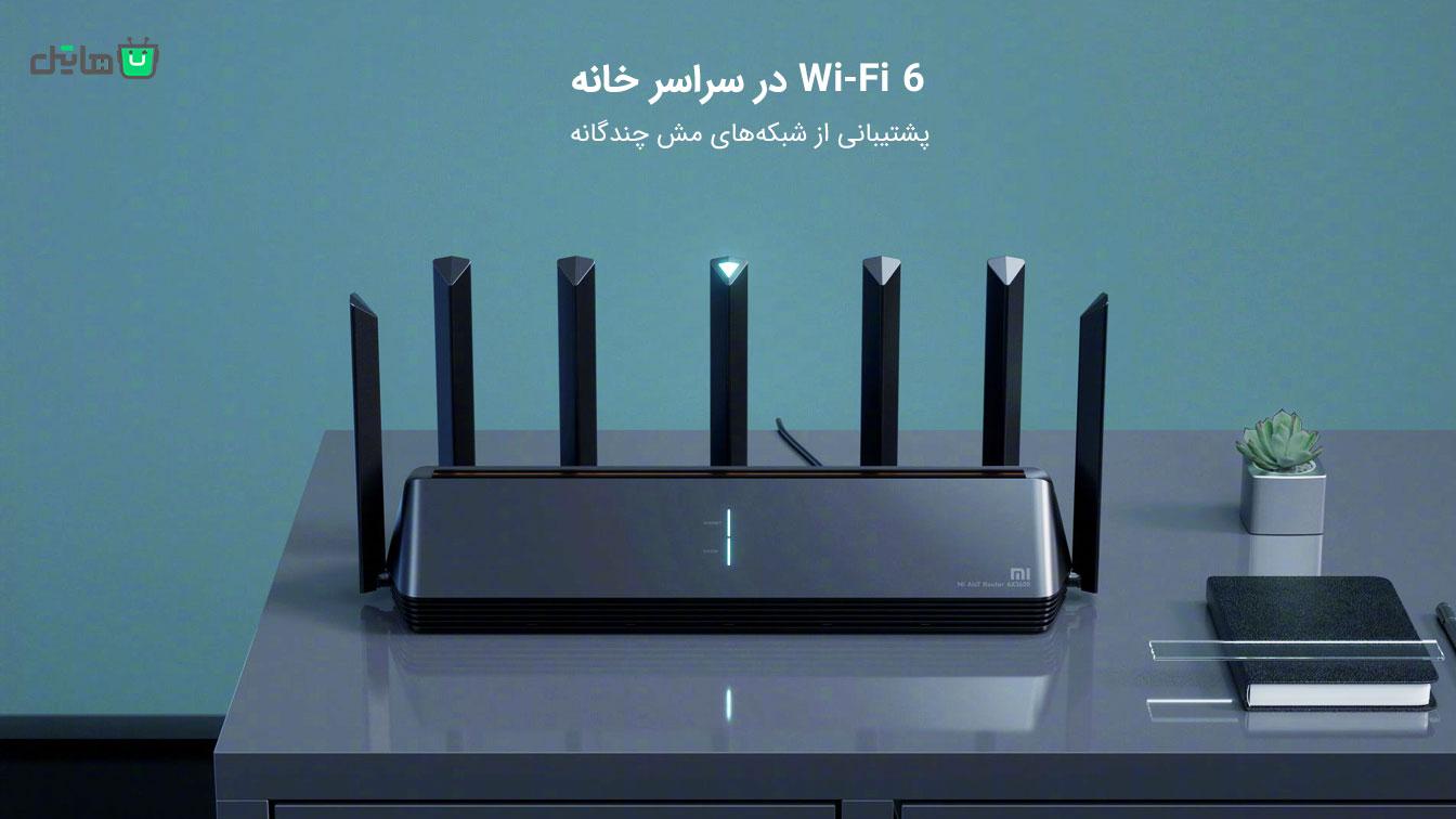 مشخصات، قیمت و خرید روتر بی سیم شیائومی Mi AIoT Router AX3600
