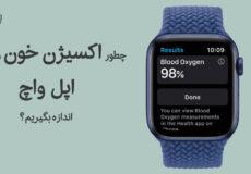 Blood-Oxygen-apple-watch-(1)