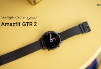 amazfit-gtr-2-review (1)