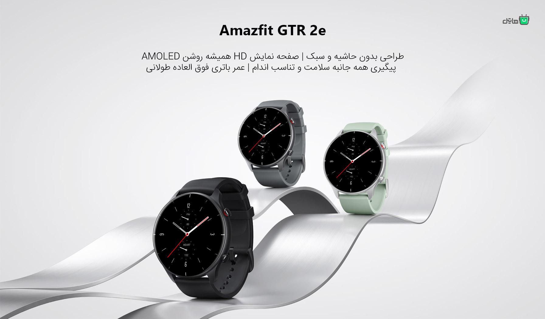 ساعت هوشمند امیزفیت Amazfit GTR 2e