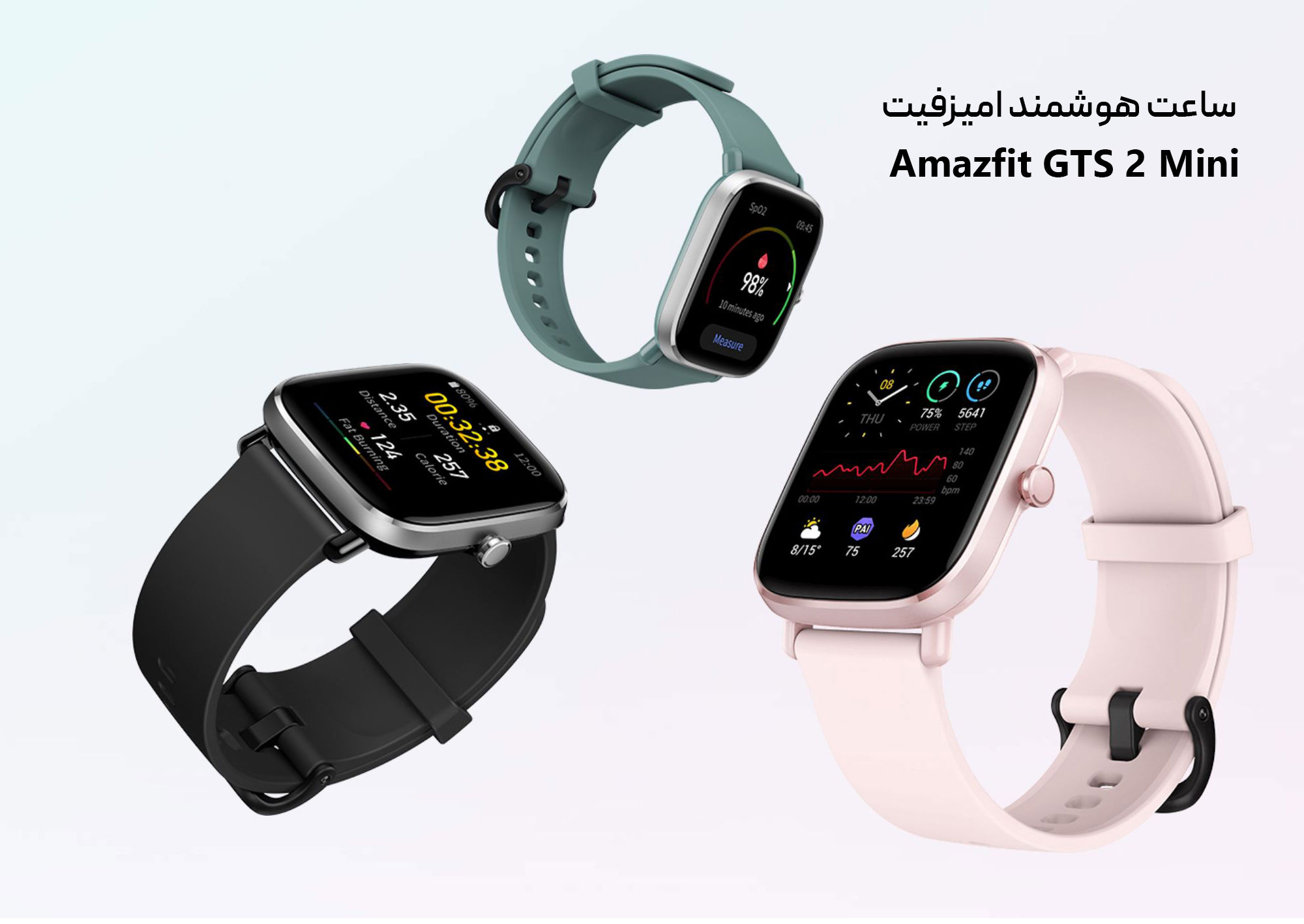 ساعت هوشمند امیزفیت Amazfit GTS 2 mini