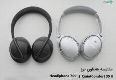 bose-quietcomfort-35-ii-vs-bose-700 (1)