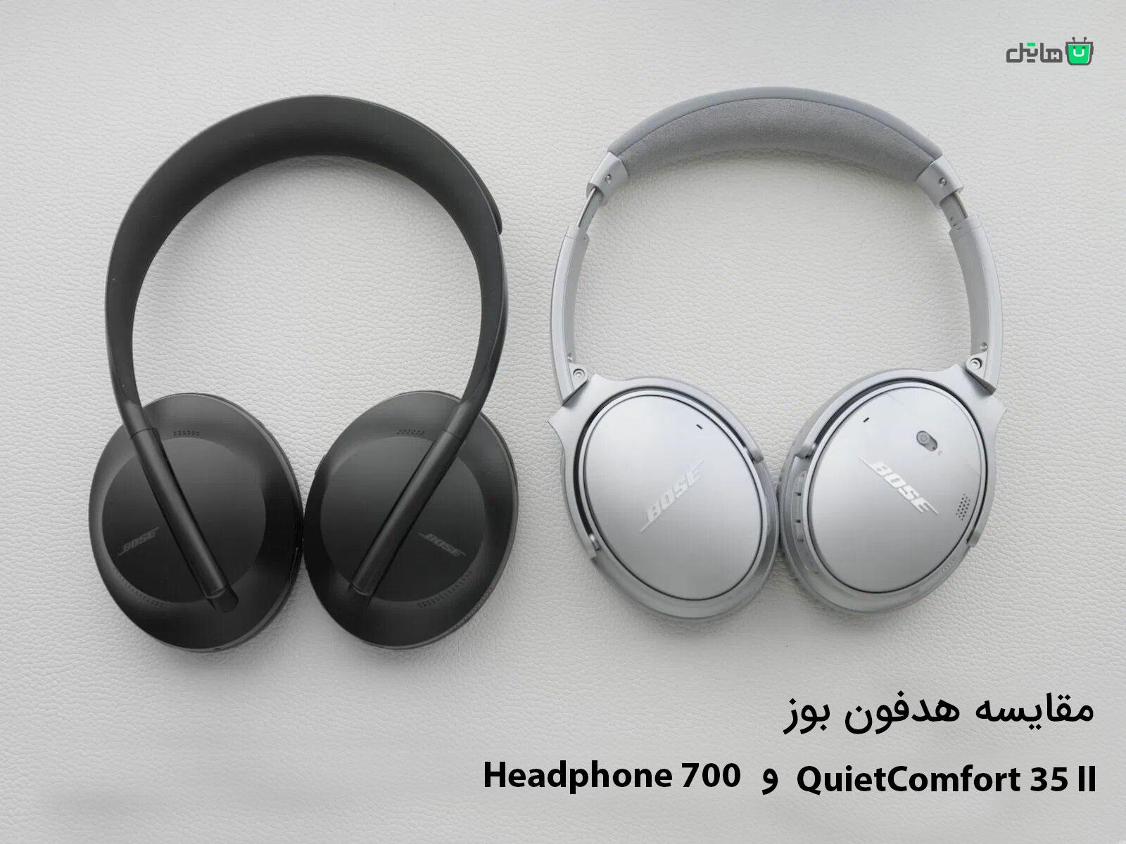 bose-quietcomfort-35-ii-vs-bose-700