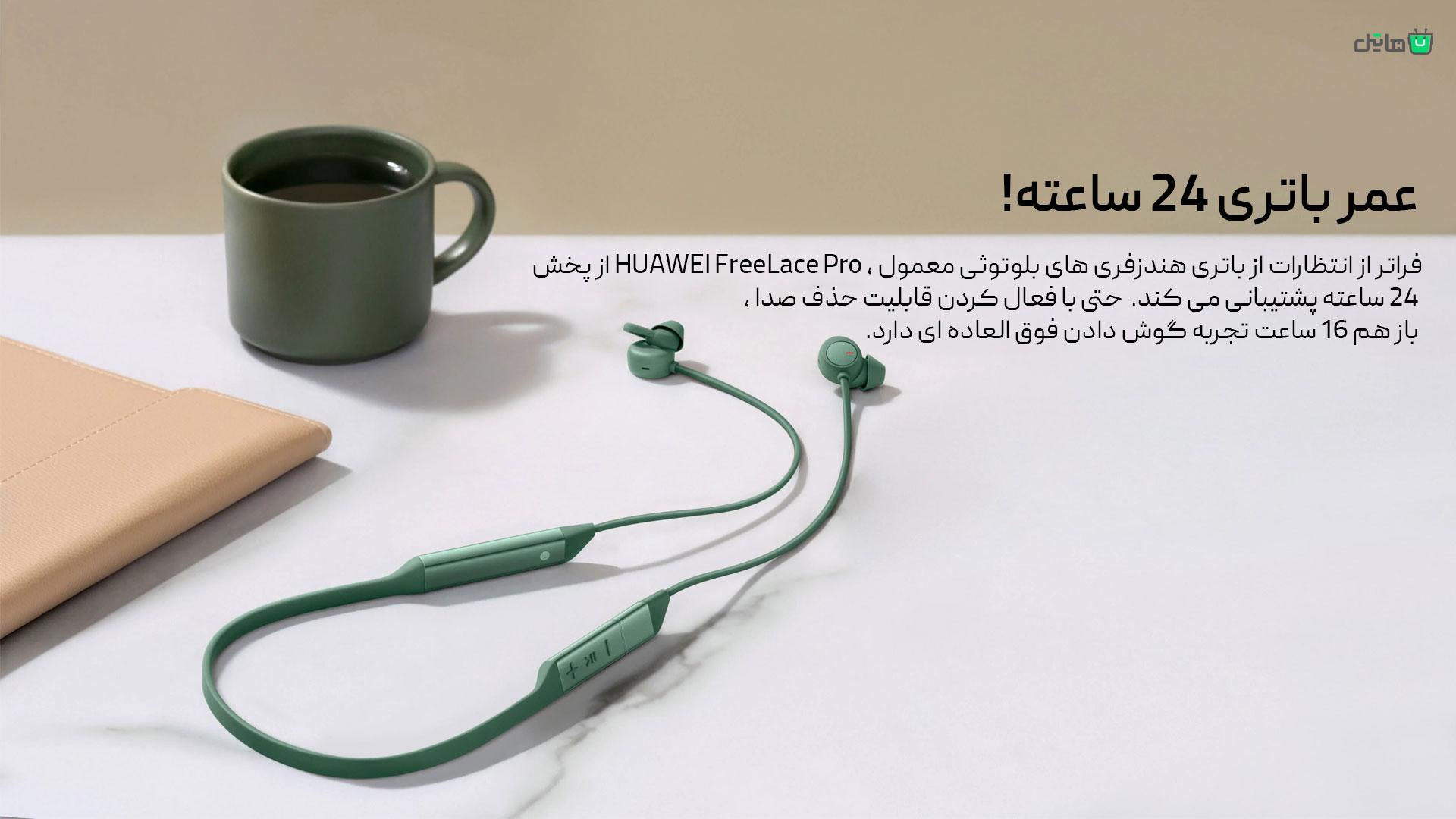 عمر باتری هندزفری بی سیم هواوی Huawei FreeLace Pro