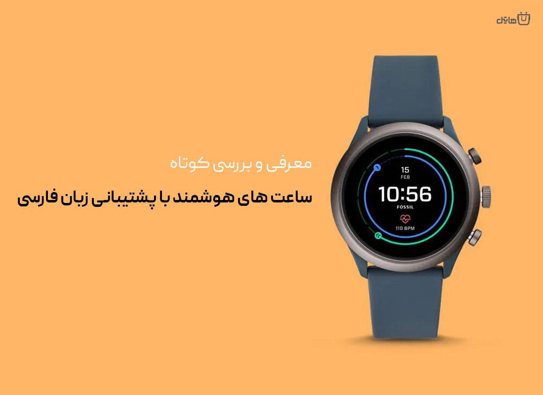 smartwatch-persian-1