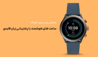 smartwatch-persian