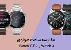 watch-3-vs-watch-2