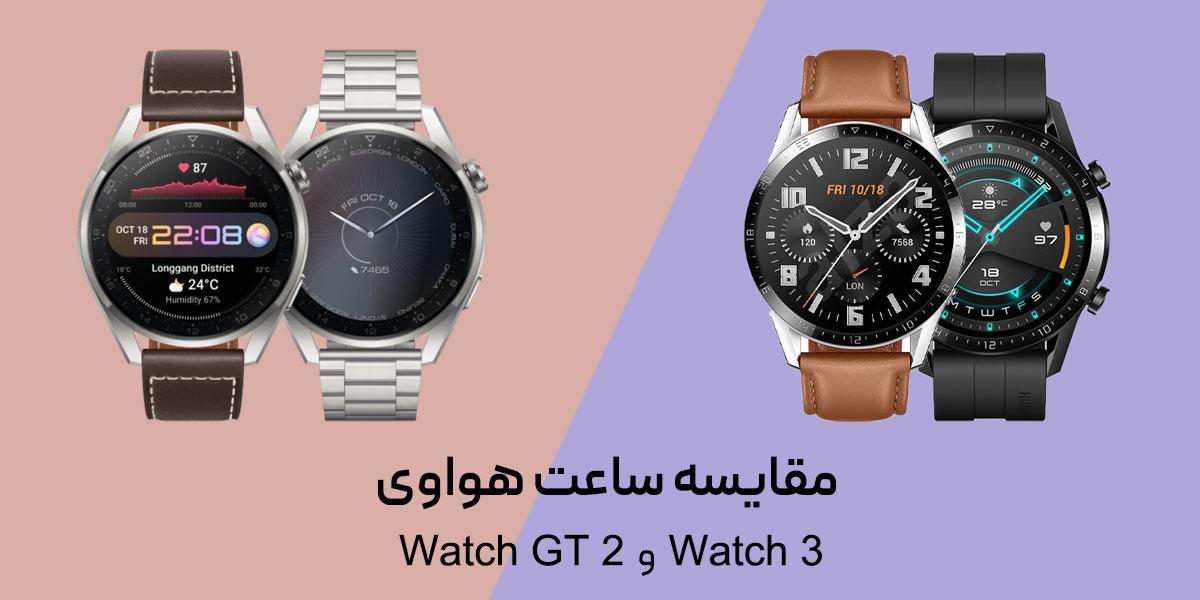 watch-3-vs-watch-222