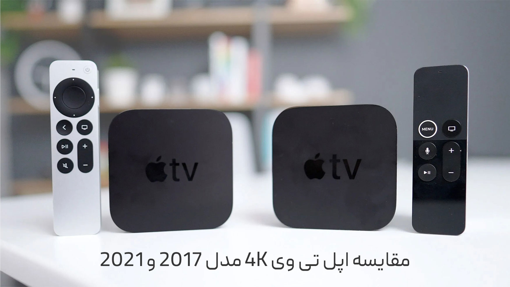 Apple TV 2021 vs 2017 (1)