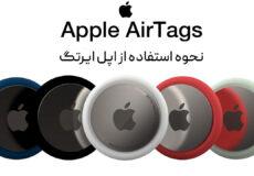 apple airtag (1)